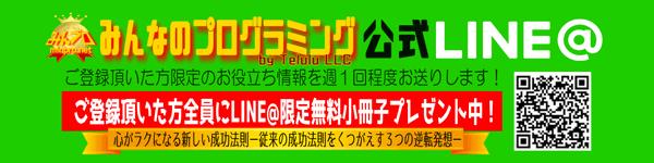 みんプロ公式LINE@(登録者限定無料小冊子プレゼント!)