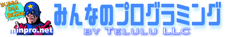 プログラミング挫折撲滅プロジェクト・みんなのプログラミング by Telulu LLC(FlutterでiOS/Androidスマホアプリ開発)